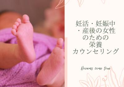 妊活・妊娠中・産後の女性のための栄養カウンセリング
