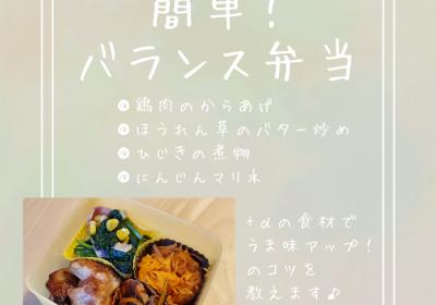 料理教室「簡単!バランス弁当」